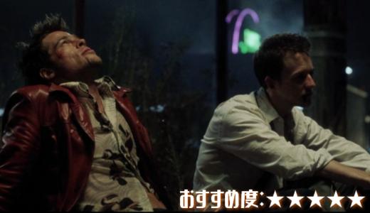 映画「ファイトクラブ」あらすじ、感想【ラストシーンの解釈】