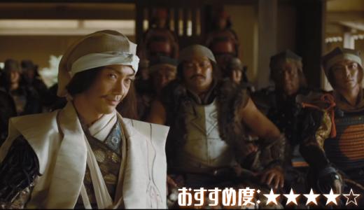 映画「のぼうの城」あらすじ、感想【田楽踊りで戦った成田長親】