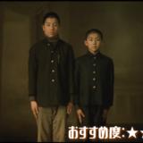 映画「少年時代」あらすじ、感想【子役は誰?名作と言われる理由】