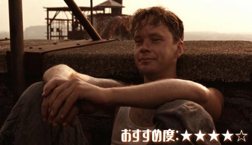 映画「ショーシャンクの空に」あらすじ、感想【刑務所で見る希望】