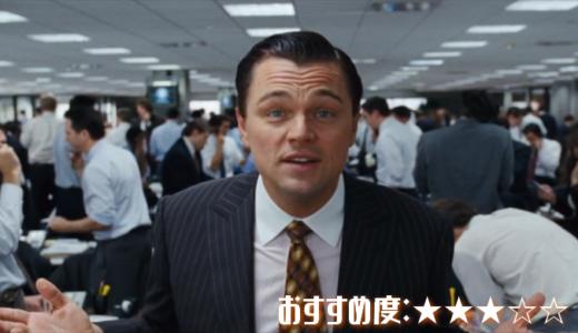映画「ウルフ・オブ・ウォールストリート」あらすじ、感想【ディカプリオ怪演!】