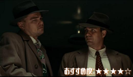映画「シャッターアイランド」あらすじ、感想【謎が多いラストの解釈】