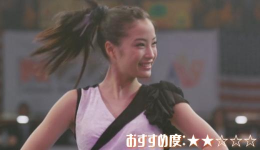 映画「チア☆ダン」あらすじ、感想【広瀬すず主演!実話モデルの高校は?】