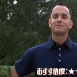 映画「フォレスト・ガンプ」あらすじ、感想【人生の教科書ともいえる名作】