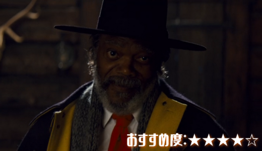 映画「ヘイトフル・エイト」あらすじ、感想【伏線も曲も秀逸!傑作ミステリー】
