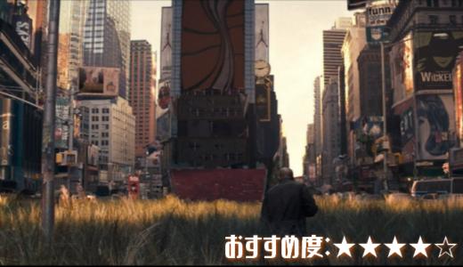 映画「アイ・アム・レジェンド」あらすじ、感想【犬が最高の演技!】