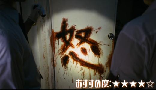 映画「怒り」あらすじ、感想【真犯人が殺人を犯した理由を解説】