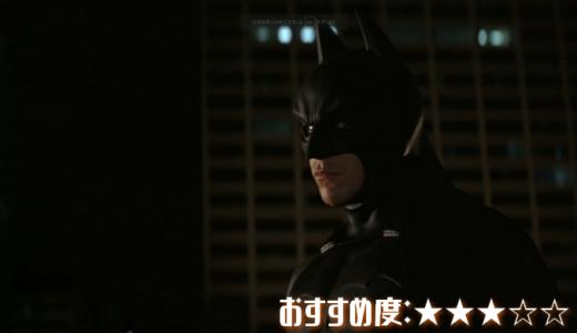 映画「バットマン ビギンズ」あらすじ、感想【忍者が原点!必見のリブート3部作の1作目】