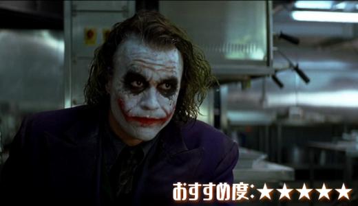 映画「ダークナイト」あらすじ、感想【ジョーカーの魅力全開!映画史に残る傑作】