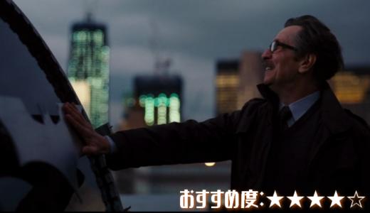映画「ダークナイト ライジング」あらすじ、感想【名言に震える!ラストを解説】