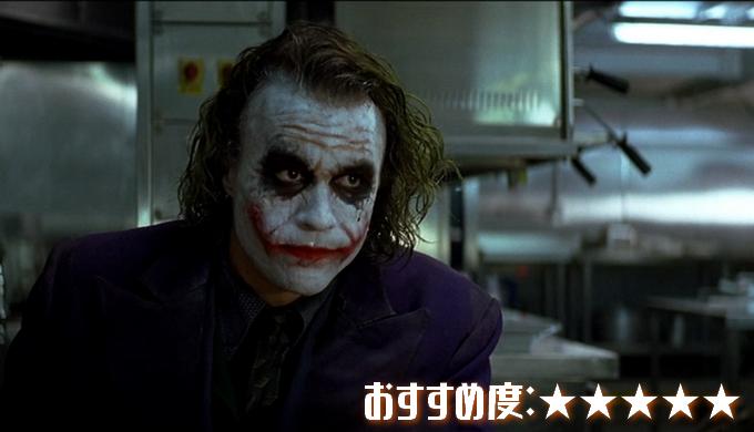 映画「ダークナイト」あらすじ、感想【ジョーカーの魅力全開