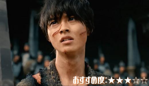 映画「キングダム」あらすじ、感想【評価は凡作・・・原作通りに作った結果】