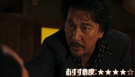映画「虎狼の血」あらすじ、感想【極上のバイオレンス!続編は?】