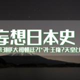 妄想日本史 第3回「大和朝廷?ヤマト王権?天皇との関係」