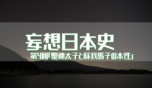妄想日本史 第4回「聖徳太子と蘇我馬子の本性」