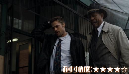 映画「セブン」あらすじ、感想【胸糞と語り継がれる衝撃のラストシーン】