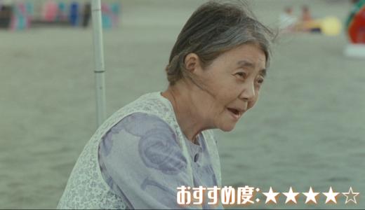 映画「万引き家族」あらすじ、感想【世界的にも評価が高い理由を解説】