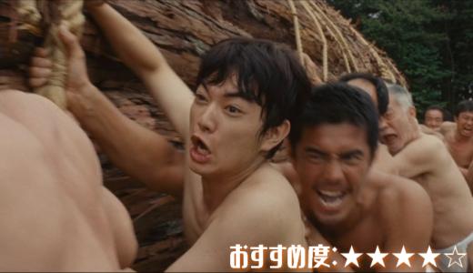 映画「WOOD JOB!」あらすじ、感想【ロケ地はどこ?矢口監督の傑作】