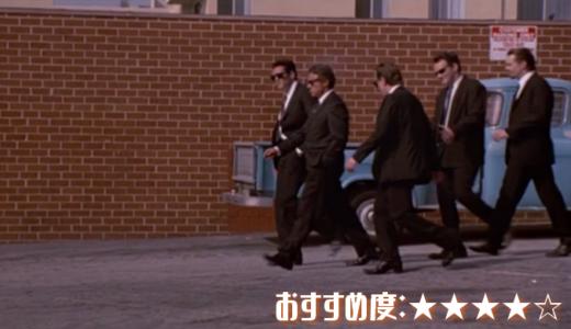 映画「レザボア・ドッグス」あらすじ、感想【至極のオープニングと素晴らしい選曲たち】