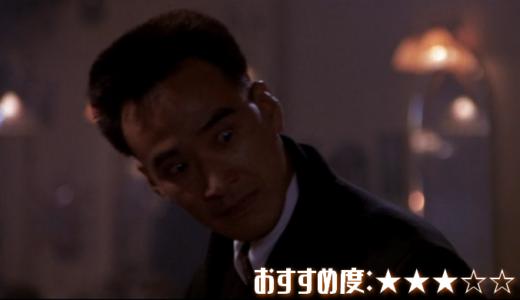映画「ブラック・レイン」あらすじ、感想【怪演すぎ!松田優作の遺作】