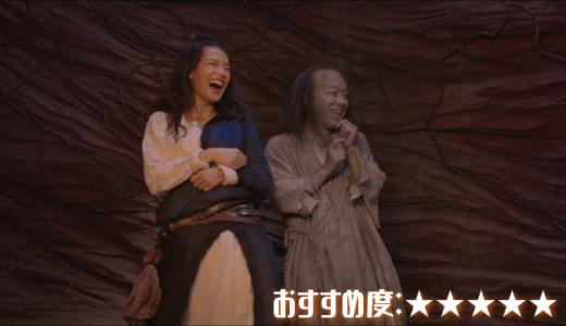映画「西遊記~はじまりのはじまり~」あらすじ、感想【監督チャウ・シンチーとは】