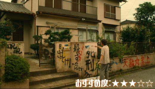 映画「葛城事件」あらすじ、感想【モデルは宅間守の無差別殺人事件?】