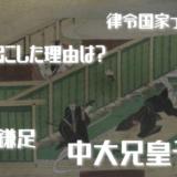 妄想日本史 第5回「大化の改新の真実とは」