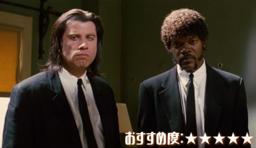 映画「パルプ・フィクション」あらすじ、感想【映画史上最高峰の脚本、構成、音楽】