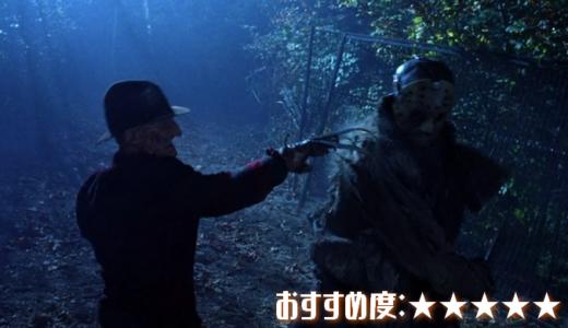 映画「フレディ vs ジェイソン」あらすじ、感想【ホラー映画の2大スター共演!】