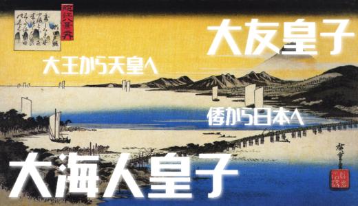 妄想日本史 第6回「壬申の乱」なぜ変ではなく乱?倭国から日本へ