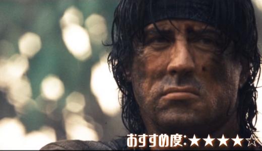 映画「ランボー/最後の戦場」あらすじ、感想【ラストに感涙!スタローンの本気】