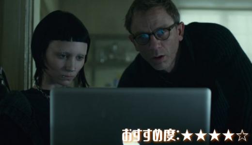 映画「ドラゴン・タトゥーの女」あらすじ、感想【ヒロインは誰?傑作ミステリー】