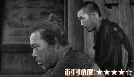映画「羅生門」あらすじ、感想【人間の虚栄心を描いた黒澤明の傑作】