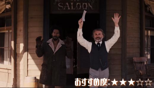 映画「ジャンゴ 繋がれざる者」あらすじ、感想【ディカプリオが怪我?白熱の演技合戦!】