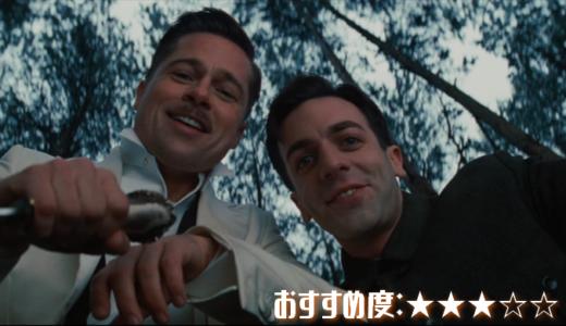 映画「イングロリアス・バスターズ」あらすじ、感想【ラストよりも冒頭に注目】