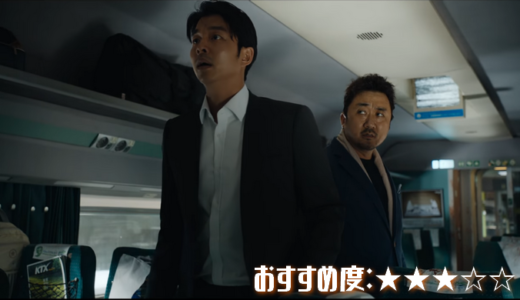 映画「新感染」あらすじ、感想【続編決定!マ・ドンソクとは何者?】
