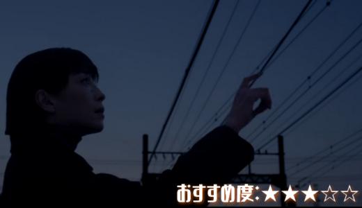 映画「紙の月」あらすじ、感想【タイトルの意味とラストの解釈】