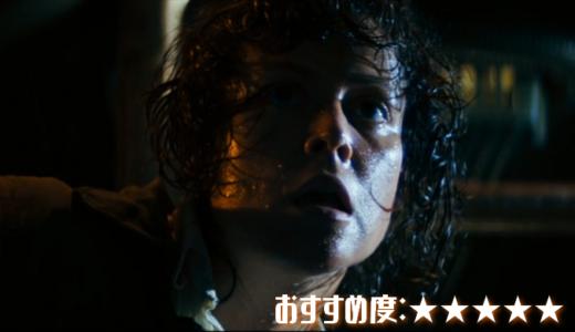 映画「エイリアン」あらすじ、感想【SFホラーの金字塔と言われる理由】