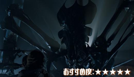 映画「エイリアン2」あらすじ、感想【ジェームズ・キャメロン最高傑作】
