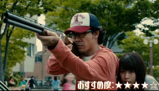 映画「アイアムアヒーロー」あらすじ、感想【原作超え?傑作ゾンビ邦画】