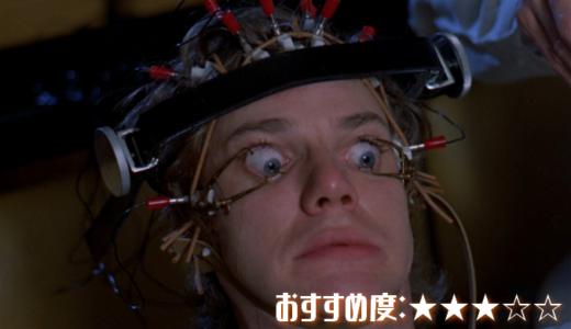 映画「時計じかけのオレンジ」あらすじ、感想【タイトルの意味と正解の解釈】