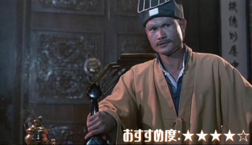 映画「霊幻道士」あらすじ、感想【キョンシーブームの火付け役!】