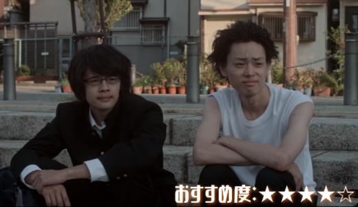 映画「セトウツミ」あらすじ、感想【続編はいつ?喋るだけの青春劇】