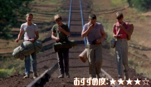 映画「スタンド・バイ・ミー」あらすじ、感想【名言と名曲が光る傑作】