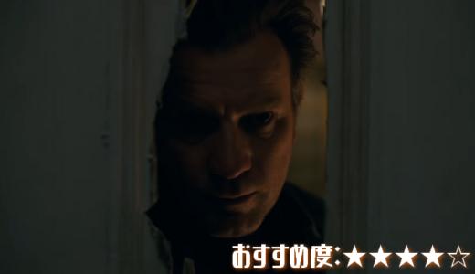 映画「ドクター・スリープ」あらすじ、感想【キューブリックへの復讐】