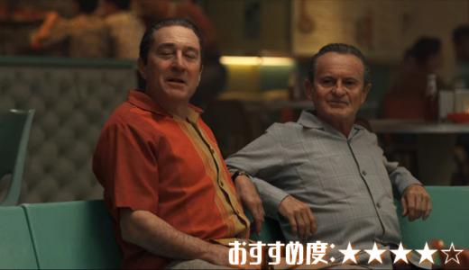 映画「アイリッシュマン」あらすじ、感想【Netflix制作!実話ベースの作品】