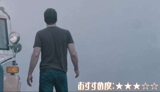 映画「ミスト」あらすじ、感想【胸糞を超える鬱なラストは必見!】