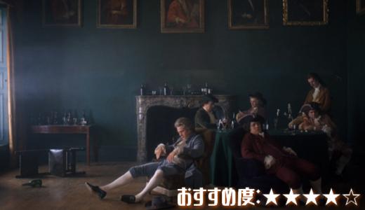 映画「バリー・リンドン」あらすじ、感想【人間の美醜を描いた名作】