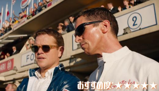 映画「フォードvsフェラーリ」あらすじ、感想【実話?圧巻のレースシーン!】