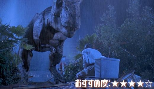 映画「ジュラシック・パーク」あらすじ、感想【シリーズ1作目!評価される理由】